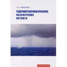 Гидромеорологическое обеспечение яхтинга. Книга