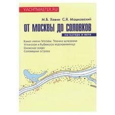 От Москвы до Соловков на катере или яхте