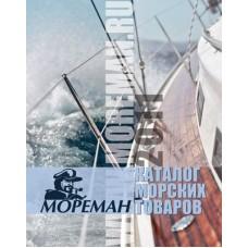 Каталог морских товаров Мореман 2011