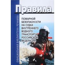 Правила Пожарной безопасности на судах внутреннеговодного транспорта РФ ВВТ