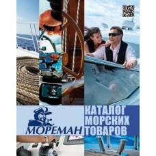 Каталог морских товаров Мореман 2013