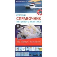 Справочник яхтенного капитана