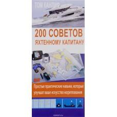 200 советов яхтенному капитану