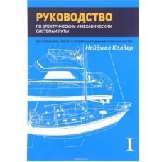 Руководство по механической и электрической системам яхты. Н.Калдер