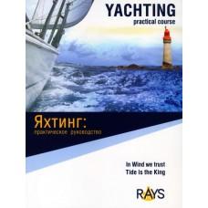 Книга «Яхтинг:  практическое  руководство»